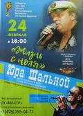 """Приглашаем на концерт! 24 февраля 18.00 Юра Шальной """"Жизнь с ноля""""!"""