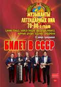Приглашаем на концерт легендарных исполнителей!