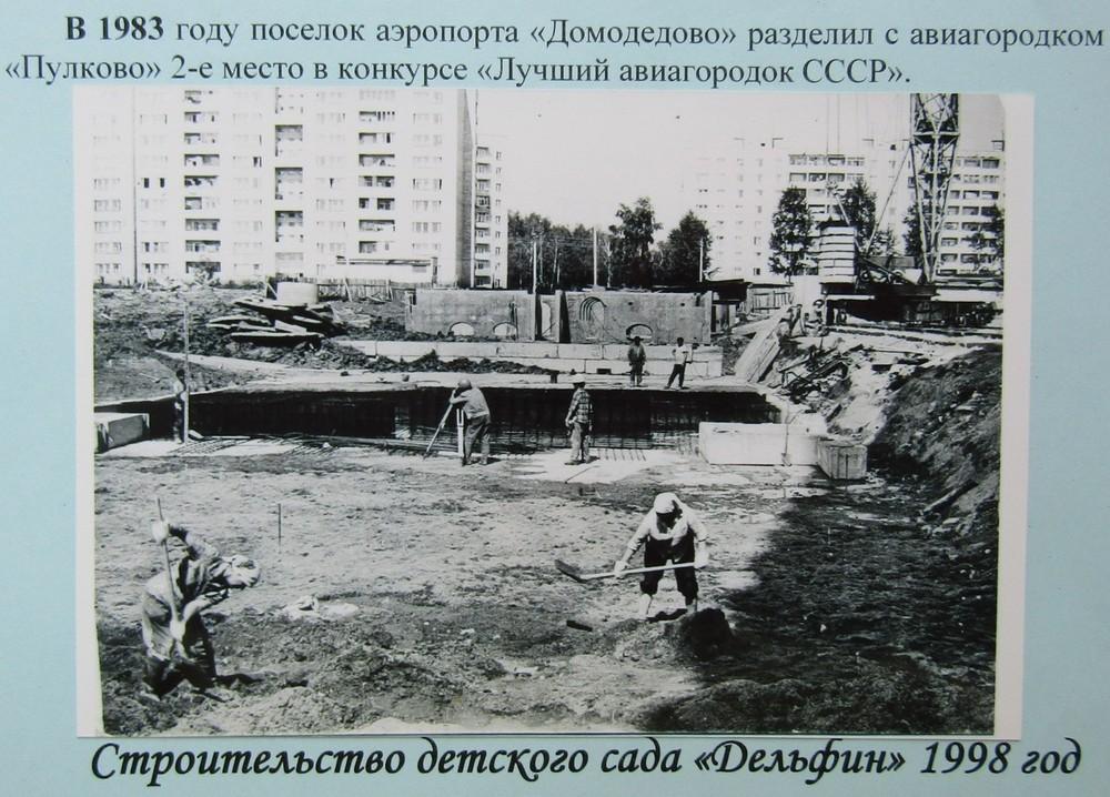 Авиационный. Страницы истории