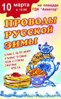 Проводы русской Зимы!
