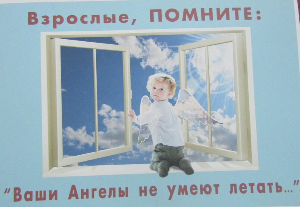 Закрывайте окно картинка