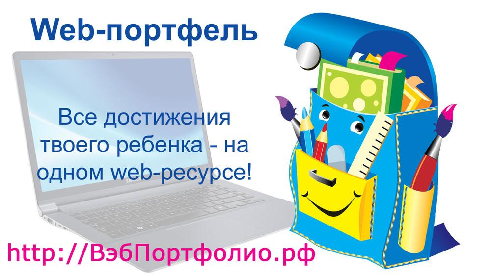 """""""Web-портфель"""". IT-инновации для создания интерактивного web-портфолио школьника"""