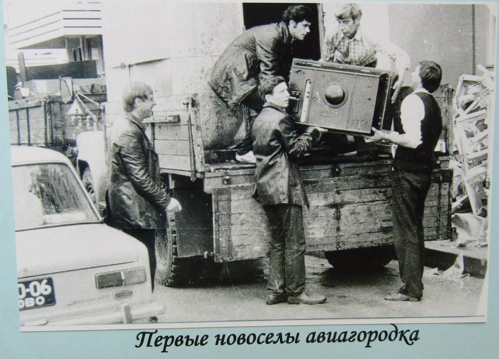 Старожилы микрорайона Авиационный