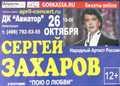 Приглашаем на концерт Сергея Захарова!