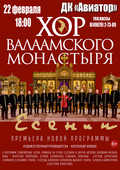 Концертная программа хора Валаамского монастыря!