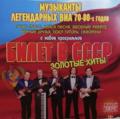 Концерт легендарных ВИА 70-80-х!