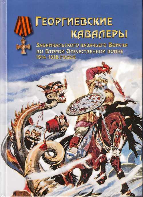 Литературный труд подвижников краеведения