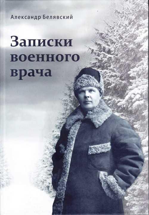 Уникальная книга в краеведении Забайкалья…