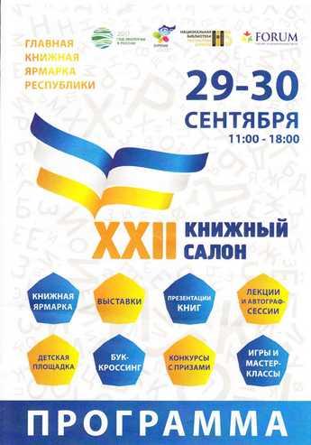 """""""Экспресс-издательство"""" на Книжном Салоне"""