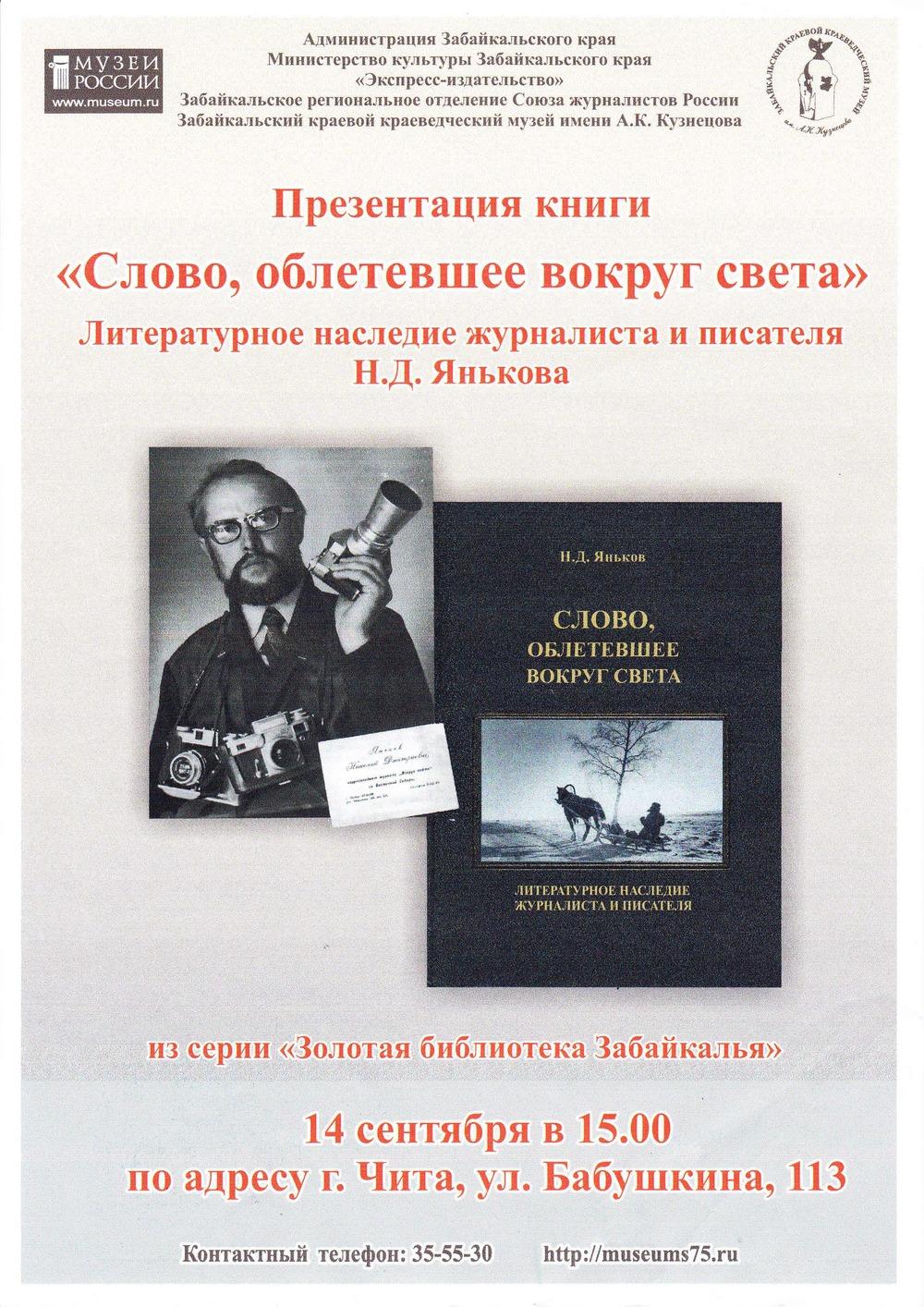 Презентация книги Николая Янькова