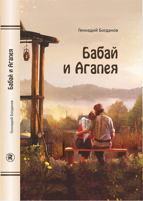 Бабай и Агапея
