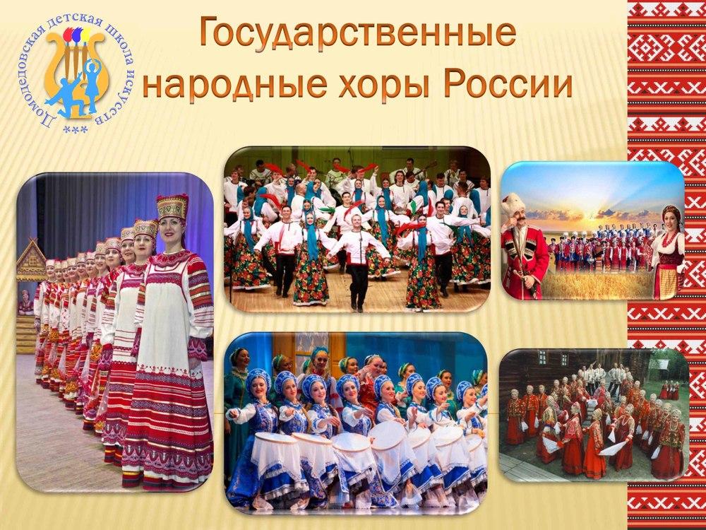 Проект. Государственные народные хоры России