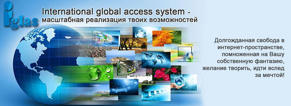 Приветствуем вас на сайте проекта IGLAS