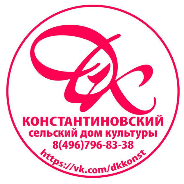 СДК «Константиновский»