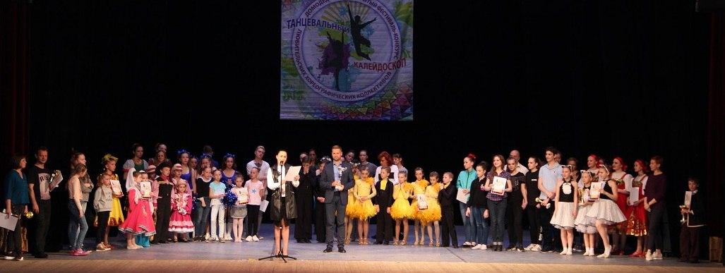 Муниципальный фестиваль-конкурс любительских хореографических коллективов «Танцевальный калейдоскоп»