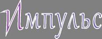 МБУ «ЦКД «Импульс»