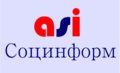 "АСИ ""Социнформ"""