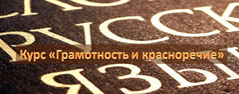 """Курс русского языка """"Грамотность и красноречие"""""""