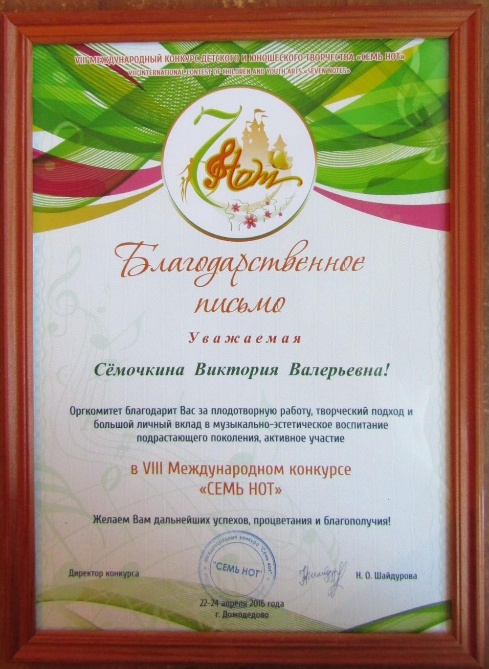 Семь нот конкурс в домодедово официальный сайт