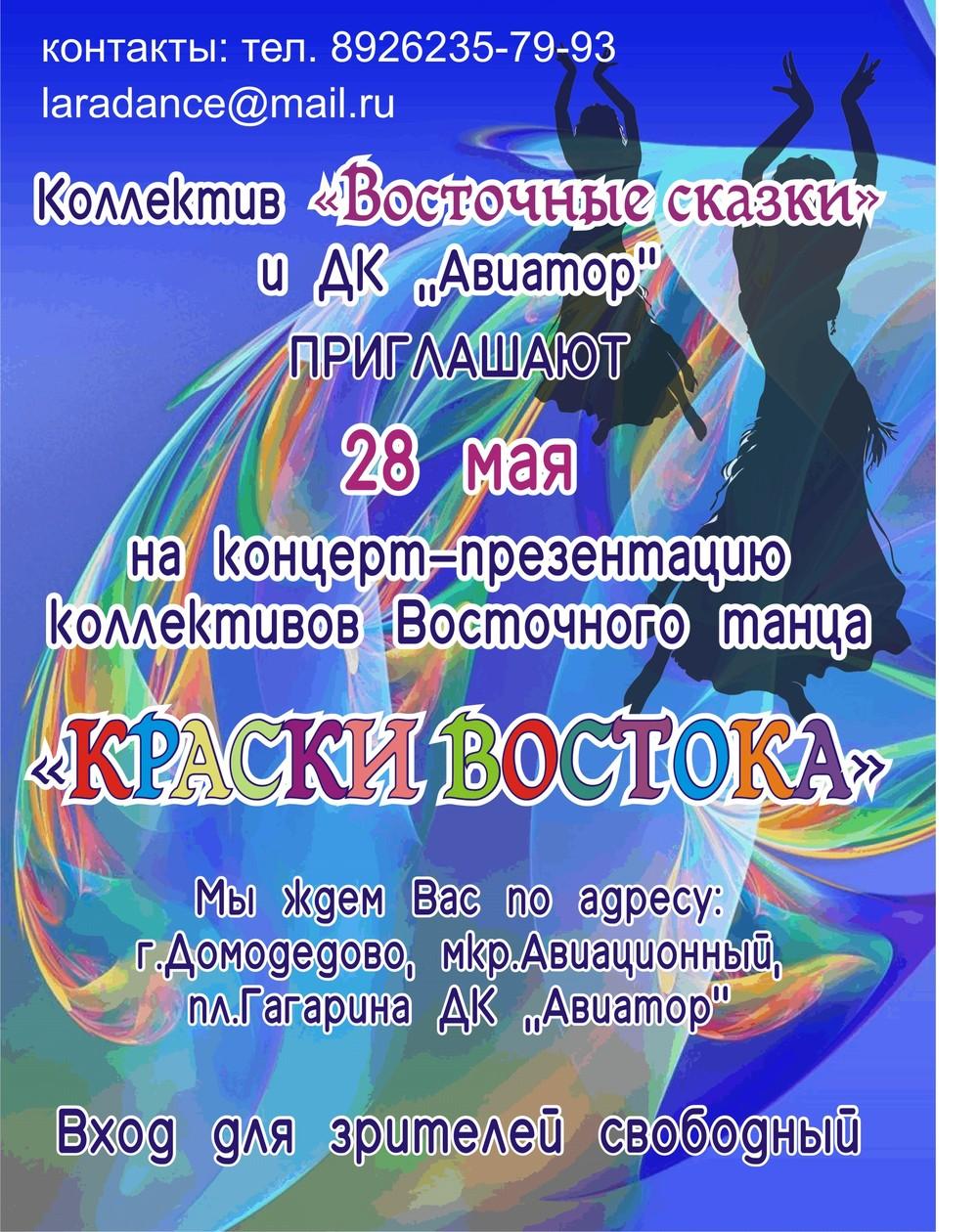 Концерт-Презентация коллективов Восточного танца