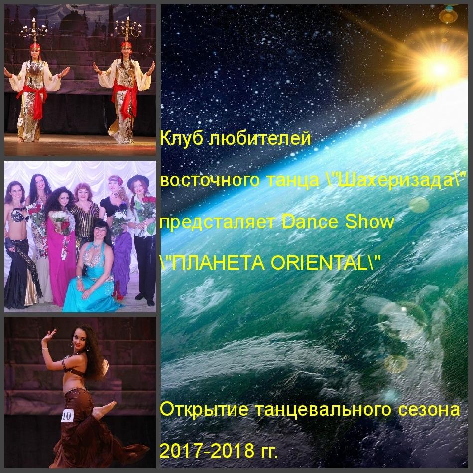 1 октября Dance show